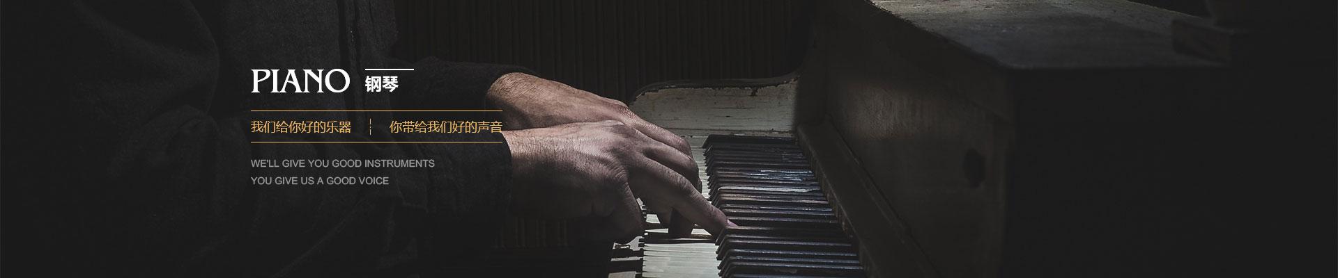重庆雅马哈钢琴